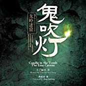 鬼吹灯 2:龙岭迷窟 - 鬼吹燈 2:龍嶺迷窟 [Candle in the Tomb 2: The Lost Caverns] | 天下霸唱 - 天下霸唱 - Tianxiabachang