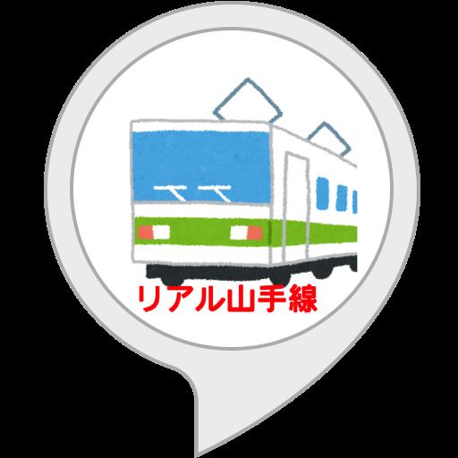 リアル山手線ゲーム (新駅対応バージョン)