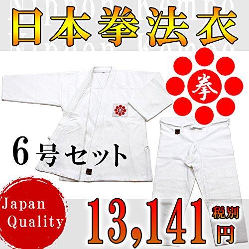 明倫 日本拳法衣 6号(日本拳法会マーク入) 上下 K-6