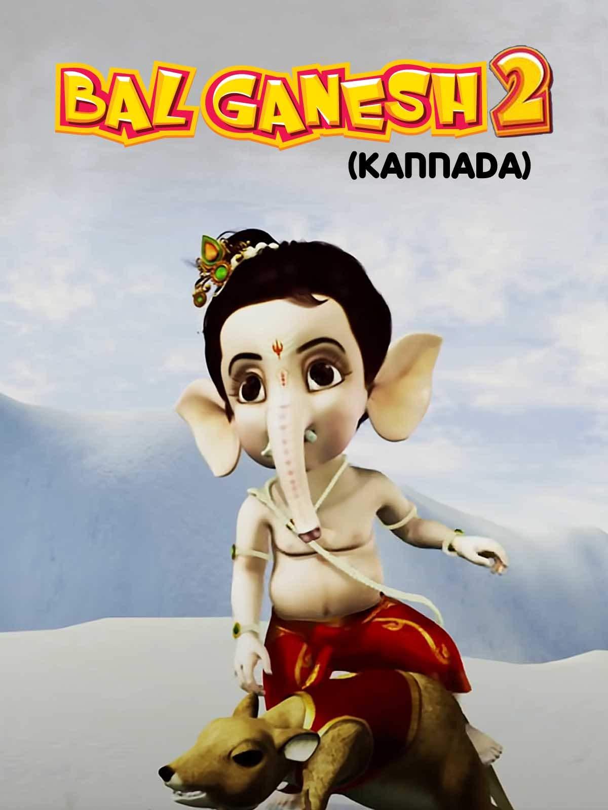 Bal Ganesh 2 (Kannada)
