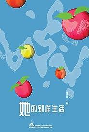 她的别样生活(Her other lives) (Chinese Edition)