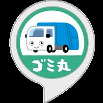 ゴミ丸 (豊橋市) ~ごみの分別と収集日~