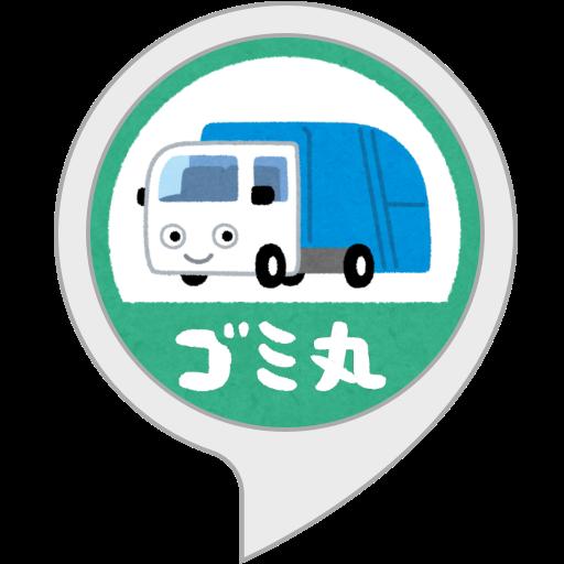 ゴミ丸 (豊橋市・神戸市) ~ごみの分別と収集日~