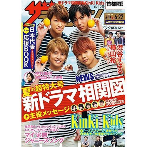 ザテレビジョン 2018年 6/22号 表紙画像