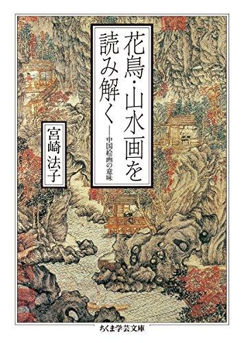 花鳥・山水画を読み解く: 中国絵画の意味 (ちくま学芸文庫)