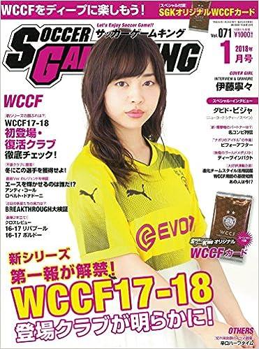 SOCCER GAME KING (サッカーゲームキング) 2018年 01 月号 [雑誌]