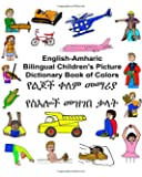 English-Amharic Bilingual Children's Picture Dictionary Book of Colors