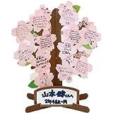 アルタ 色紙 メッセージツリー3 AR0819102 桜