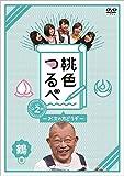 桃色つるべVol.2 鶴盤DVD