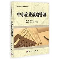 现代企业管理系列教材:中小企业战略管理