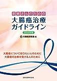 患者さんのための大腸癌治療ガイドライン 2014年版