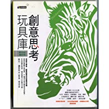 Thinkertoys [Japanese Edition]