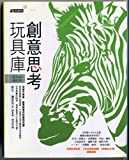img - for Thinkertoys [Japanese Edition] book / textbook / text book