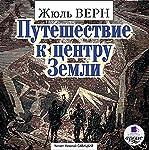 Puteshestviye k tsentru Zemli [Journey to the Center of the Earth] | Zhyul' Vern