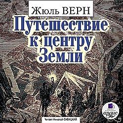 Puteshestviye k tsentru Zemli [Journey to the Center of the Earth]
