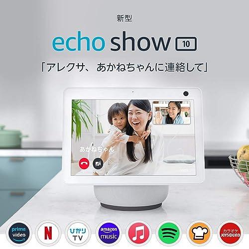 Echo Show 10 グレーシャーホワイト