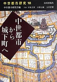 中世都市から城下町へ (中世都市研究)