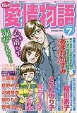 15の愛情物語 2017年 07 月号 [雑誌]