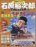 石原裕次郎シアター DVDコレクション 11号 [分冊百科]
