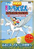 Animation - TV Ban New Doraemon Premium Collection Sukoshi Fushigi Special-Fantasic Na Monogatari [Japan DVD] PCBE-53766