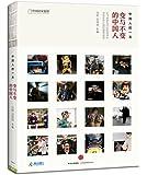 中国人的一天:变与不变的中国人