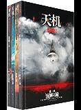 天机(合集) (BookDNA蔡骏经典小说)