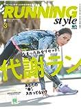 Running Style (ランニング・スタイル) 2018年 3月号 [雑誌]
