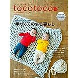 tocotoco 2018年2月号 小さい表紙画像