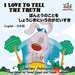 Download for free I Love to Tell the Truth: english japanese children's books,japanese baby books,japanese kids books