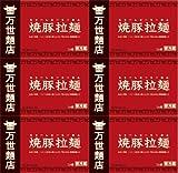 肉の万世 焼豚拉麺セット