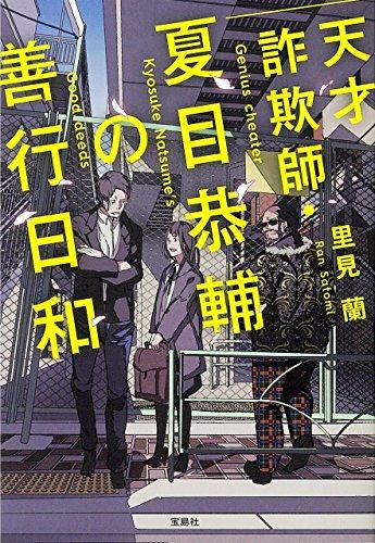 天才詐欺師・夏目恭輔の善行日和 (宝島社文庫)