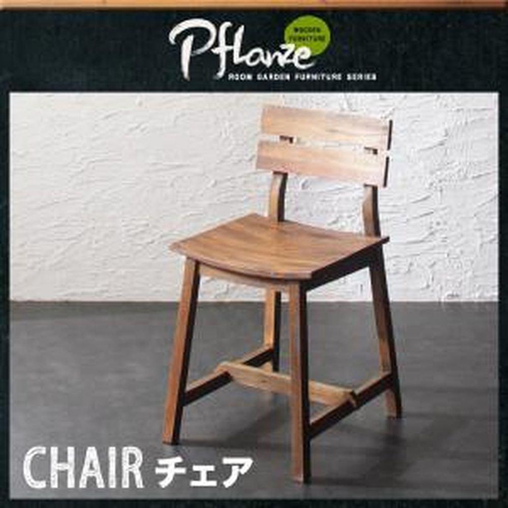 ルームガーデンファニチャーシリーズ【Pflanze】プフランツェ チェアのみ単品販売 B0186OFXI0
