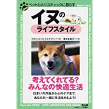 (I live in holistic and sports) life style of dog (1999) ISBN: 4886399150 [Japanese Import]