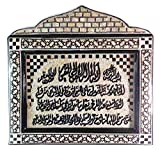 Islamic Mother of Pearl Inlaid Koran Quran 16.5'' Wall Hanging Arabic Calligraphy 501