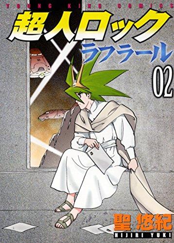 超人ロック ラフラール  2巻 (ヤングキングコミックス)