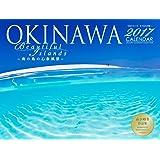 OKINAWA Beautiful Islands〜南の島の心象風景〜2017カレンダー