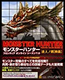 7.0 master Roh manual Monster Hunter Frontier Online Season [mystery] (Gemaga BOOKS)