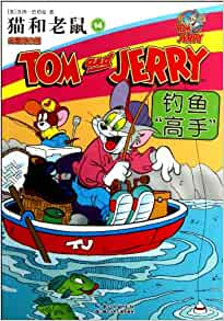 The Fishing Master Hand-Tom and Jerry-14-Complete Souvenir