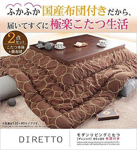 モダンリビングこたつ 80×80cm+国産こたつ布団 2点セット こたつ 正方形 日本製 セット ブラウン/B_サークルブラウン   B0169QUOUO