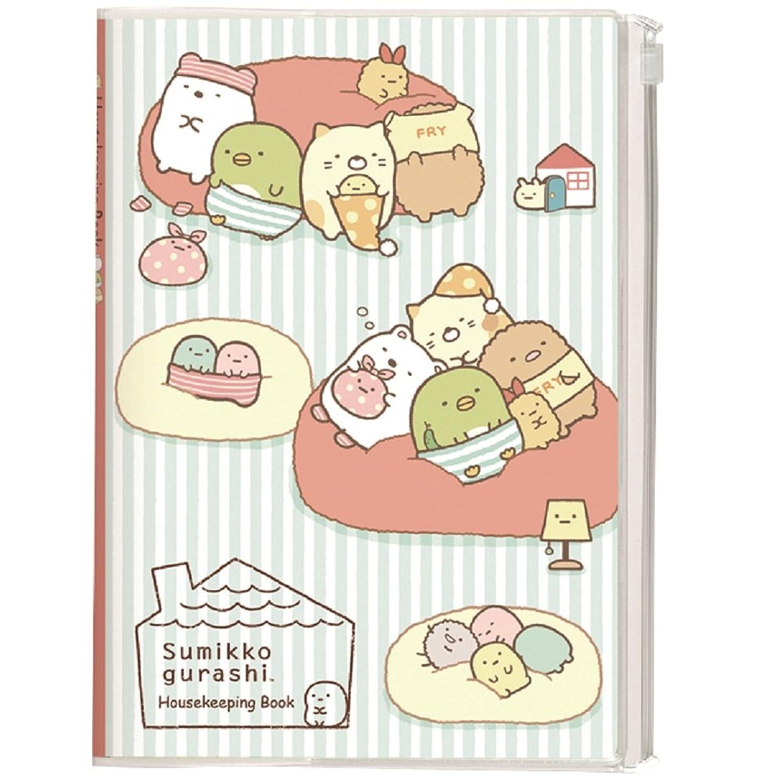 毎日が幸せになる「づんの家計簿」 書けば貯まるお金ノート