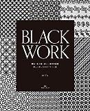 BLACK WORK (黒糸1色で描く美しい幾何学模様 詳しい刺し方付きパターン集)