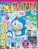 img - for Not fall in the 8 gyro science of Doraemon strange! Acrobatics Doraemon (Shogakukan learning Mook) [magazine] (2013) ISBN: 4091068189 [Japanese Import] book / textbook / text book