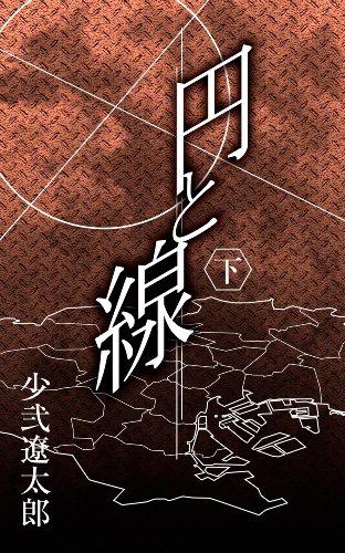 ENTOSENGE 円と線 (Japanese Edition)