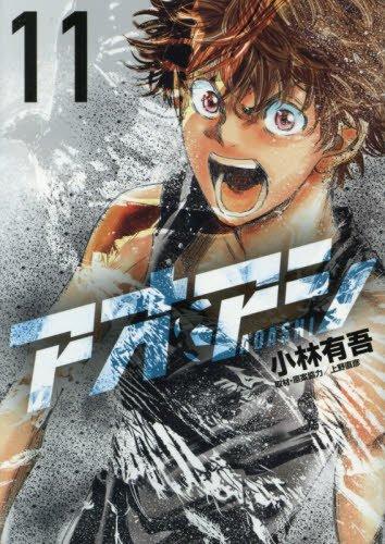 アオアシ 11 (ビッグコミックス)