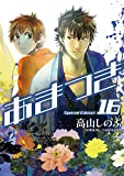 Amatsuki Volume 16 Limited Edition (ZERO-SUM Comics) [Comic]