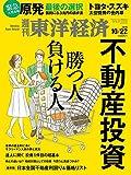 週刊東洋経済 2016年10/22号 [雑誌](不動産投資 勝つ人負ける人)