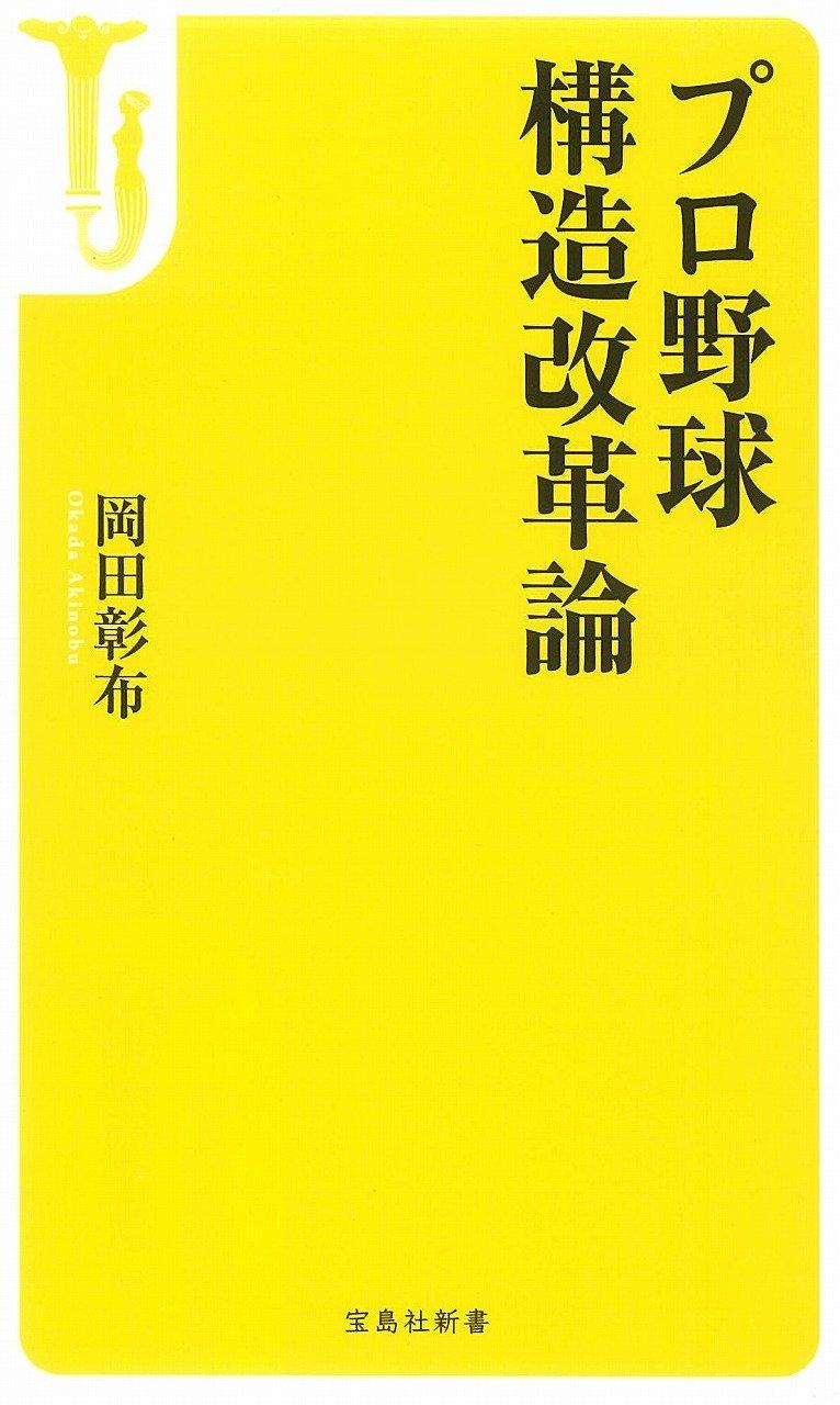 Download Puroyakyū kōzō kaikakuron PDF
