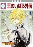 OU NO IBARA GAIDEN 3 (TOSUISHA ICHI RACI COMICS) (Japanese Edition)