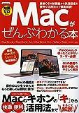 Macがぜんぶわかる本 (洋泉社MOOK)