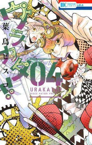ウラカタ!! 4 (花とゆめCOMICS)
